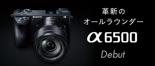 超高速・高精度AFと307枚連続撮影、ボディ内手ぶれ補正、タッチパネル液晶と、さらに革新したAPS-Cデジタル一眼カメラ「α6500」。