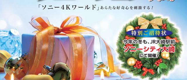 11月25日(金)26日(土)、ソニーシティ大崎で開催する「ソニーフェア大崎」に遊びに来ないかい!