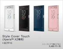 「Xperia XZ」と「Xperia X Compact」専用の純正スタイルカバー2種、ようやく販売開始。