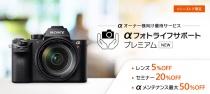 カメラやレンズのメンテナンスを拡充した『αフォトライフサポートプレミアム』が登場。今までの『αフォトライフサポート』も永続利用できるようになって、レンズ5%OFFがいつでも受けられるように。