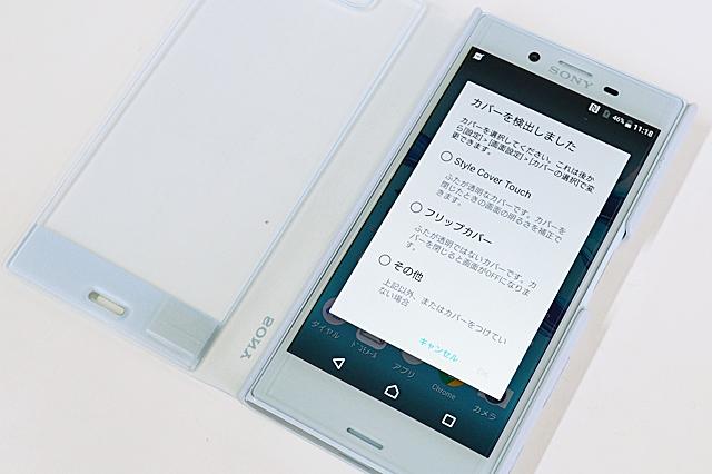 02e5369afb Xperia X Compact」をひとまず快適に使えるグッズを揃えてみた。SONY純正 ...