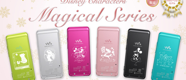 ウォークマンSシリーズに、ソニーストア限定の「Disney Characters Magical Series」販売開始。