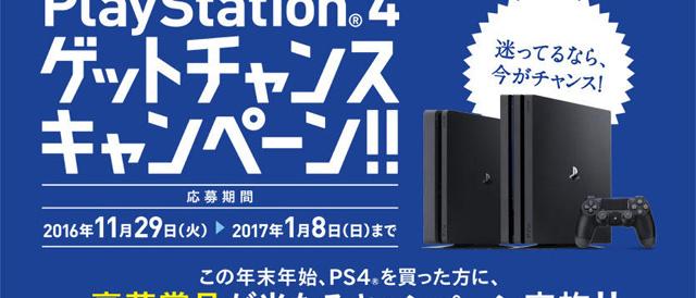 "PlayStation4を購入すると抽選で""PlayStationVR""や""PlayStation Storeチケット""などが当たる「PlayStation4 ゲットチャンスキャンペーン!!」"