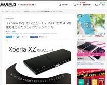 [ モバレコ 掲載] 「Xperia XZ」をレビュー!スタイルもカメラ性能も進化したフラッグシップモデル