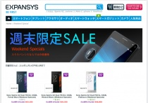 EXPANSYSの週末限定SALEで、「Xperia XZ Dual F8332」がお買い得に。