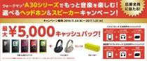 ウォークマンA30シリーズとイヤホンorスピーカーを購入すると最大5,000円のキャッシュバック、「選べるヘッドホン&スピーカーキャッシュバックキャンペーン」