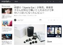 [ Engadget Japanese 掲載]  待望の「Xperia Ear」が発売。寿美菜子さんが耳元で囁いてくれるだけで幸せいっぱいになったレビュー
