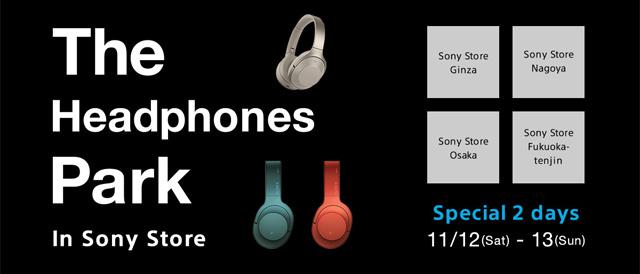 11月12日(土)、13日(日)の2日間限定、ソニーストア 銀座・名古屋・大阪・福岡天神で、「The Headphones Park in Sony Store」。福岡天神ではミニライブも開催。