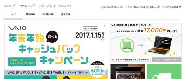 VAIO S15 / VAIO C15が「VAIO年末年始選べるキャッシュバックキャンペーン」対象に。さらに、数量限定でVAIOロゴ付きワイヤレスマウスをプレゼント。