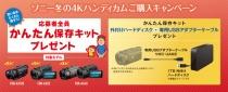 4Kハンディカムを購すると、かんたん保存キット(外付けハードディスク+専用USBアダプターケーブル)がもらえる「ソニー4Kハンディカムご購入キャンペーン」