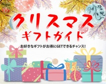 EXPANSYS(エクスパンシス)のクリスマスギフトガイドに、 「Xperia X Compact」、「Xperia XA Dual」、「Xperia Z4 Tablet」の販売を確認。