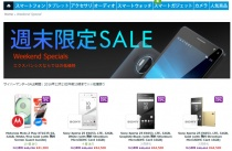 EXPANSYSの週末限定SALEで、「Xperia Z5  E6653」がお買い得に。