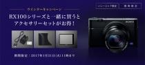 「RX100シリーズ」と同時購入でお得になるアクセサリーセットを用意した「ウィンターキャンペーン」を開催。