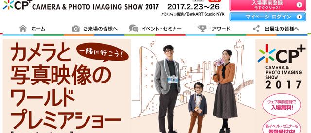 2017年2月23日(木)から4日間、パシフィコ横浜で開催される「CP+(シーピープラス)2017」の入場事前登録開始。web事前登録で入場料は無料に。