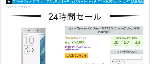 EXPANSYS、年末スペシャル24時間セールで「Xperia XZ Dual F8332」がお買い得に。
