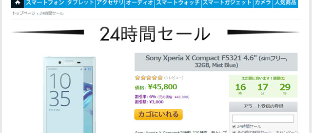 EXPANSYS、年末スペシャル24時間セールで「Xperia X Compact F5321」がお買い得に。