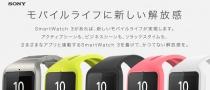 「SmartWatch 3」のメタルバンドモデルをソニーストアで19,880円(税別)に値下げ!