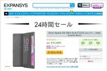 EXPANSYS、年末スペシャル24時間セールで「Xperia XA Ultra Dual F3216」がお買い得に。
