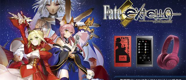「Fate/EXTELLA Edition」 × ウォークマン® & ヘッドホン コラボレーションモデル、ソニーストア期間限定販売。