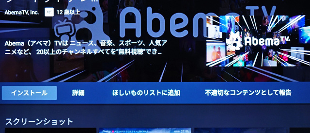 Android TV搭載BRAVIAに「AbemaTV」が対応して視聴できるように。