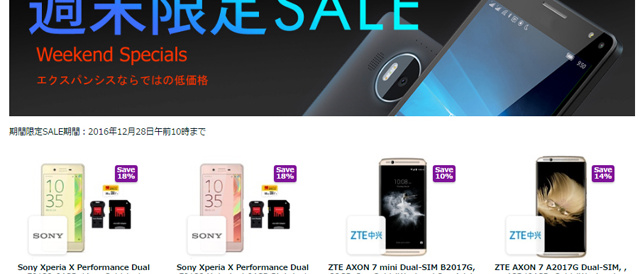 EXPANSYSの週末限定SALEで、「Xperia X Performance Dual F8132」+「MicroSDXC Card 3-in-1, 32GB」無料バンドルのお買い得セットを販売。