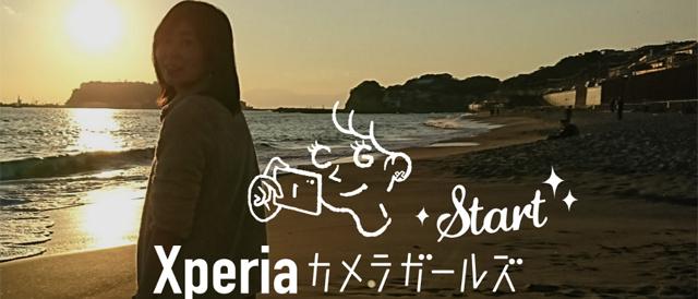 """スマホでもっと綺麗な写真を撮ろう、""""Xperia""""とカメラ好き女子の集まる「Xperiaカメラガールズ」。"""