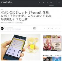 [ Engadget Japanese 掲載]  ボタン型ガジェット『Pechat』体験レポ:子供のお気に入りのぬいぐるみが突然しゃべり出す