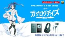 ウォークマン& h.earシリーズ 劇場版 『MX4D™ カゲロウデイズ-in a day's-』コラボレーションモデル、ソニーストアで3月17日までの期間限定販売。