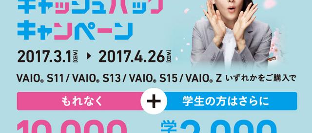 """VAIOの「新生活応援キャッシュバックキャンペーン」、""""VAIOデザインのプリペイドカード""""というコレクターズアイテムに!"""