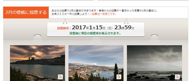「My Sony × α CLOCK 世界遺産オリジナル壁紙カレンダープレゼント」、2017年1月はイタリア共和国・スイス連邦の「エンガディン」。