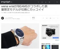 [ Engadget Japanese 掲載]  wena wristがBEAMSがコラボした数量限定モデルが壮絶にカッコイイ
