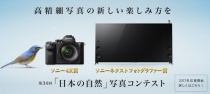 朝日新聞社主催、ソニーマーケティング株式会社が協賛する「第34回 いつまでも守り続けたい「日本の自然」写真コンテスト」、2017年作品を募集中。
