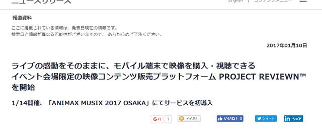 ソニー新規事業創出プログラムから、イベント会場限定の映像コンテンツを販売する「PROJECT REVIEWN」サービス。1/14開催の「ANIMAX MUSIX 2017 OSAKA」に初導入。