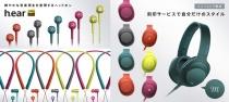 オーバーヘッドバンドタイプ「h.ear on」、インナーイヤータイプ「h.ear in」全5機種に、ソニーストア限定のイニシャル刻印サービス。