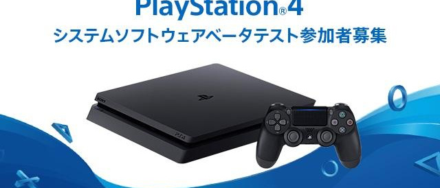 「PlayStation®4」システムソフトウェアベータテストの参加者募集。最新機Ver 5.50の機能を先立って試せるチャンス。