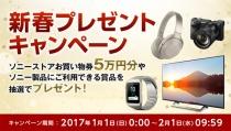 今年最初の運試し、「My Sony ID特典 2017年 新春プレゼントキャンペーン」