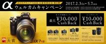 α7Ⅱシリーズ購入で最大3万円、レンズ購入で1万円キャッシュバック!「カメラグランプリ2016大賞受賞記念第II弾 αウェルカムキャンペーン」