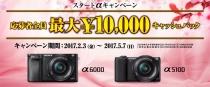 α6000/α5100に最大10,000円キャッシュバックの「スタートαキャンペーン」