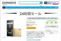EXPANSYS、24時間セールで「Xperia Z5  E6653」がお買い得に。