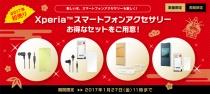 ソニーストアで、「2017年初売り Xperiaスマートフォンアクセサリー」のお得なセットを期間限定、数量限定で販売。