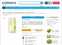 EXPANSYSで、「Xperia X Performance Dual F8132」を値下げ。