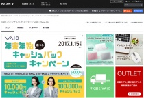 「VAIO年末年始選べるキャッシュバックキャンペーン」、「VAIO 買い替え応援キャンペーン」、2017年1月16日(月)9:00で終了。