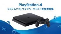 「PlayStation®4」システムソフトウェアベータテストの2017年参加者募集中。