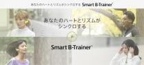 スマートスポーツギア「Smart B-Trainer」のプロモ動画をみて、トレーニングを初めてみようというかな?という気持ちになってみる。(注:予定は未定。)