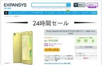 EXPANSYS、24時間セールで「Xperia XA Dual F3116」がお買い得に。