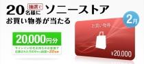 My Sony 特典、2月の「ソニーストアお買い物券プレゼント」に応募しよう。