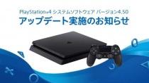 PlayStation 4のシステムソフトウェアver4.50配信開始 。外付けHDD対応、PS VRのシネマティックモードの画質向上やBlu-ray 3D対応など進化機能山盛り。
