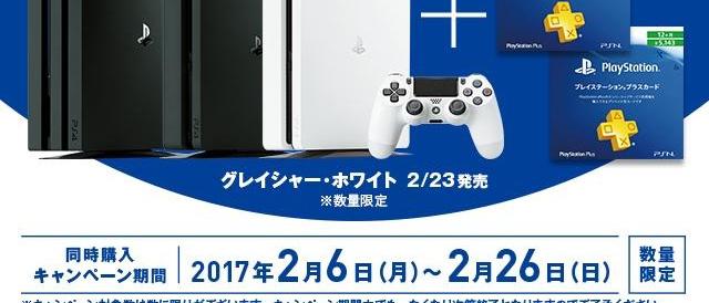 PlayStation 4本体とPS Plusカードを同時購入すると最大1,000円割引するキャンペーンを、数量限定で2月26日(日)まで開催。