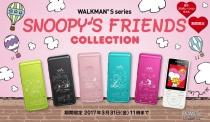 ソニーストア限定モデル、「ウォークマン®Sシリーズ SNOOPY'S FRIENDS COLLECTION」を、2017年3月31日(金)11:00までの期間限定販売。