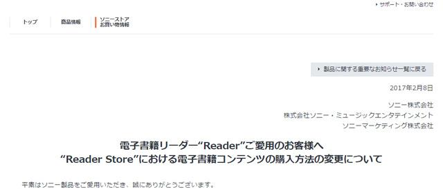 """電子書籍リーダー""""Reader""""、5月8日以降は直接ダウンロードができなくなる。PC/スマホ経由での利用は可能。"""